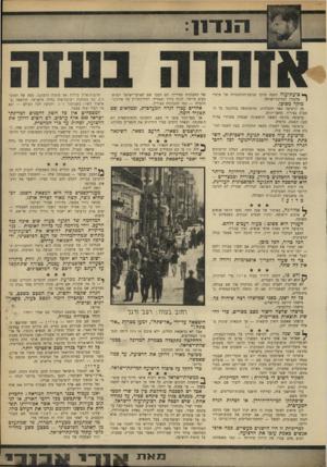 העולם הזה - גליון 1643 - 26 בפברואר 1969 - עמוד 9 | רצועת־עזה היא מוקד מעשי המיקוש, הטלת הרימונים ושאר מעשי־טרור יומיומיים. … מפה של ד,תוכ־נית, בד, מסומנת רצועת־עזה כחלק מישראל, הודפסה (באישור השר) בשבועון סיי