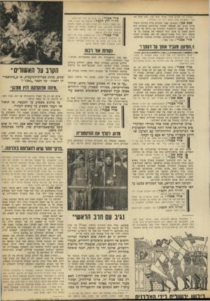 העולם הזה - גליון 1644 - 6 במרץ 1969 - עמוד 11 | כשיוצרים מיתוס של שנאה, הורסים את הנכונות לשלום בקרב שני העמים כאחד. … הפגישה בין שני העמים האלה היא פרשה מסובכת מאוד, ויש בה, על פני השטח ההיסטורי כולו, יותר
