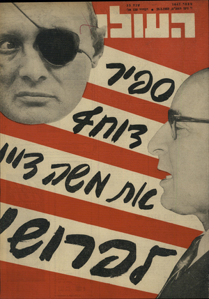 העולם הזה - גליון 1647 - 26 במרץ 1969