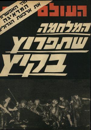 העולם הזה - גליון 1649 - 8 באפריל 1969