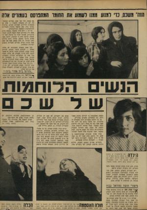 העולם הזה - גליון 1649 - 8 באפריל 1969 - עמוד 15 | לעיני הנשים מצטיירת תמונה שבה תמיד מתחילים בתקריות היהודים• הן לא רואות, ולא מסוגלות לראות, את הצד השני של המטבע. רוב התקריות התחילו, מ!