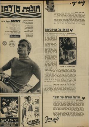 העולם הזה - גליון 1649 - 8 באפריל 1969 - עמוד 3 | ״ חבר־המערכת נעים גלעדי, שקיבל את השיחה, הבטיח כי אבנרי יבוא לשכם למחרת היום, בשעה 9בבוקר.