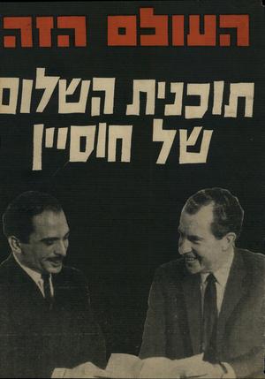 העולם הזה - גליון 1650 - 15 באפריל 1969