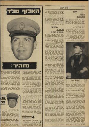 העולם הזה - גליון 1650 - 15 באפריל 1969 - עמוד 12 | לא כתב אותו אחד מעורכיו של העיתון, המצטיינים בדרך כלל באחידות־דעים שוביניסטית, אלא פובליציסט אורח: האלוף במילואיב מתתיהו (״מתי״) פלד.