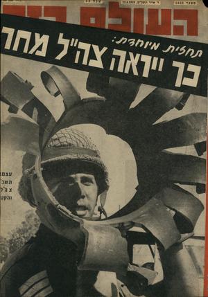 העולם הזה - גליון 1651 - 22 באפריל 1969