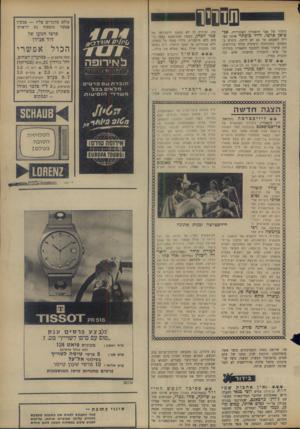 העולם הזה - גליון 1652 - 30 באפריל 1969 - עמוד 2 | שסססס כתביו של אבי תיאטרון האכזריות, טואן ארטו. דויד מוכתר איננו מצליח לשעמם אך גם לא לרתק. ניכרת במשחקי התקדמות ורצינות בלתי מזוייפות. זהו שיעור מאלף לחובבי