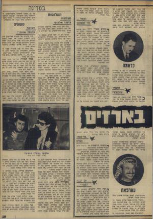 העולם הזה - גליון 1652 - 30 באפריל 1969 - עמוד 22 | אחד אחרי השני, התלכדו התושבים הפלסטיניים, ניסו להתפרץ לעבר הערים הסמוכות. ברוב המיקרים נתקלו במחסומי־צבא, שלא היסס לפתוח עליהם באש. במחנה צור, למשל, כאשר ניסו