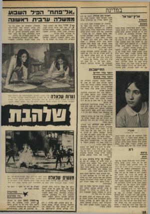 העולם הזה - גליון 1652 - 30 באפריל 1969 - עמוד 23 | במדינה ארץ־ישראל החתיך משכם כאשר רואים אנשי־ביסחון צעירה ערכי־, בשכם, הם עוקבים אחרי כל תנועד. מתנעו־תיה. כי יש סיכויים רציניים, שהיא שייכת לאחד מאירגוני