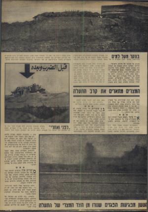 העולם הזה - גליון 1652 - 30 באפריל 1969 - עמוד 24 | בוגקו מער דגים גדר האבנים, בתח תי תהת מונה, היא דופן־התעלה, שלרגליו אפשר לראות פס של מיס. .מעל לסו־ללת־העפר, סזדלן ר לעיני המצרים גג של בונקר ישראלי. מי מין