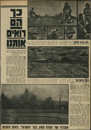 העולם הזה - גליון 1652 - 30 באפריל 1969 - עמוד 25 | \ | 1111ך\ 1 ת מונו ת המעטרות כתבה ב אחד ה שבועוני ם המצריים. 111 1 1 1 1 1 ן ! 111 בה מתוארים הקרבות ב איזור התעלה. מי מין נראה צוות של טנק מצרי ,״מחליף רשמים