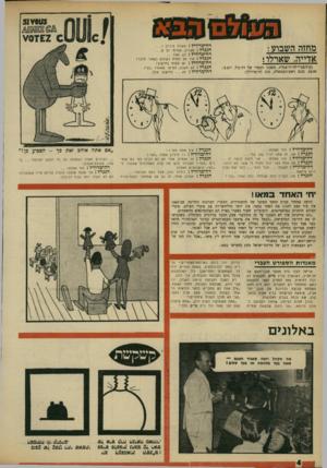 העולם הזה - גליון 1652 - 30 באפריל 1969 - עמוד 37 | 51¥0115 מחזה השבוע: אדייה, שארלו! (קולומביי־לה־דז־אגליז, משכנו הכפרי של דה־גול. יום א׳. .24.00 נכנס ראש־ד,ממשלה, קוב דה־מרוויל): ד ה־ מ רווי ל: הוד מעלתו הגנ ר