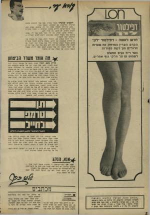 העולם הזה - גליון 1652 - 30 באפריל 1969 - עמוד 39 | חד ש לא ש ה ־ דפילטור ״לוך הקרםהע די ן המרחיק את שערו ת הרגליים תוך דקות ספורות ה ש כו עשמעתי סיפור מחריד. בעל אחד הדוכנים בתחנה המרכזית בתל־אביב בא למערכת,