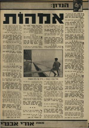 העולם הזה - גליון 1653 - 7 במאי 1969 - עמוד 11 | ו 11 111 ך • כל כול!ר, בלקחי את העיתון לידי, ^ אני מעיף מבט בהול בעמוד הראשון. איני מסתכל בכותרות. אני מחפש תמונה. כשאיני מוצא אותה, אני נושם לרווחה. אך לעיתים