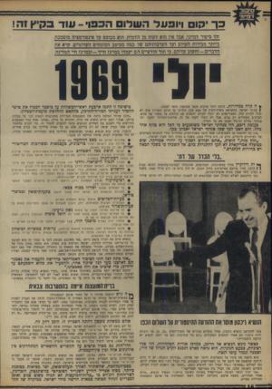 העולם הזה - גליון 1653 - 7 במאי 1969 - עמוד 16 | כר ׳ 013 ויופעל* השלום הכפוי -עוד בקיץ זה! זהו סיפור דמיוני. אבל אין הוא לקוח מן הדמיון, הוא מבוסם על אינפורמציה מוסמכת ביותר מבירות העולם ועל הערכותיהם של כמה