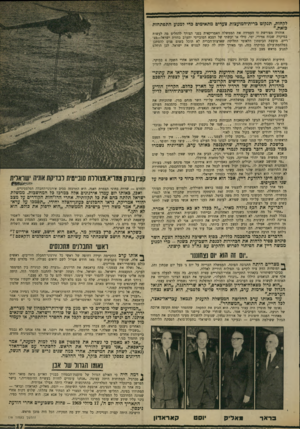 העולם הזה - גליון 1653 - 7 במאי 1969 - עמוד 17 | לקחות. תנקוט גרית־המועצות צעדים מתאימים כדי למנוע התפתחות כזאת.״ אזהרה מפורשת זו העמידה את הממשלה האמריקאית בפני הצורך להחליט מה לעשות במיקרה שכוח אווירי, ימי,