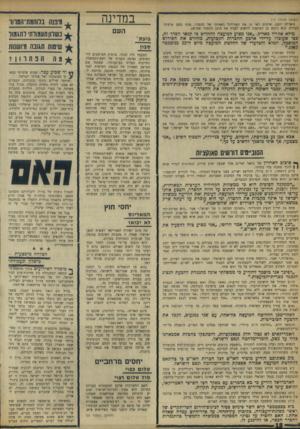 העולם הזה - גליון 1653 - 7 במאי 1969 - עמוד 18 | במדינה (ר^זשך מעמוד )17 צ׳ארלם יוסט, שרבים ראו גו את האדריכל האמיתי של ההסדר, פתח בשם ארצות־הברית. הוא ביקש מן המועצה לרשום לפניה את תוכן ההסדר שהושג. מילא