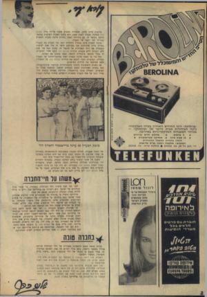 העולם הזה - גליון 1653 - 7 במאי 1969 - עמוד 2 | ^משהו עד ח״־החבוה לפני חצי שנה סיפרה רחל המרחלת, במדורה, על שינוי בנוף הבילויים של ישראל. … הוא טען שזו השמצה, שפירטומה בא ביוזמת פרדריקה, דבר ש- פגע במוניטין