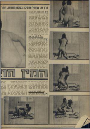 העולם הזה - גליון 1653 - 7 במאי 1969 - עמוד 20 | סוט זה, שחולל מהפיכה בעולם הקולנוע, הותו סרטים נפסלו השנה על־ידי ה־ך/ 1צנזורה בישראל 8 .מהם נפסלו, לדברי הצנזור לוי גרי, משום שהכילו יותר מדי תמונות עירום