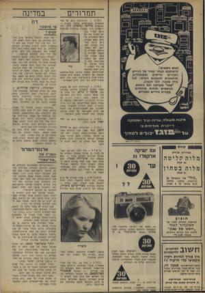 העולם הזה - גליון 1653 - 7 במאי 1969 - עמוד 24 | תמרורים נחוג יום־הולדתו ה־ 39 של אחד המפקדים המפורסמים ביותר בצה״ל — תת-אלוף מרדכי (מוטה) גור. יליד ירושלים, בוגר גימנסיה ברחובות שהצטרף ב־ 48׳ לצה״ל כטו־ראי