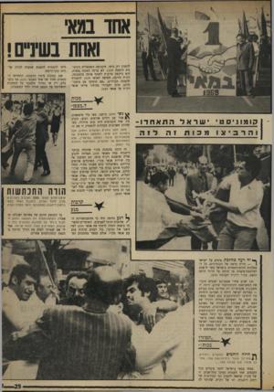 העולם הזה - גליון 1653 - 7 במאי 1969 - עמוד 25 | כמה מאנשי מצפן הצליחו להגיע אליה מהפגנת רק״ח ביפו. הם הסתננו אל בין שורות אנשי מק״י, כשדגלים אדומים בידיהם. … אולם מספר מסתננים הצ ו ח רעה מהלכת אימים על ישראל