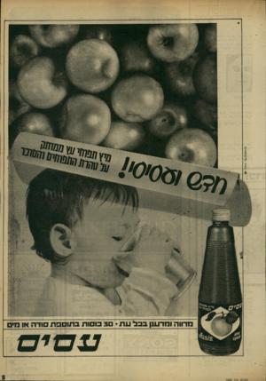 העולם הזה - גליון 1653 - 7 במאי 1969 - עמוד 5 | 06