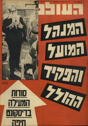 העולם הזה - גליון 1654 - 14 במאי 1969 - עמוד 1 | מספר 16 54 ב״ו אייר תשכ״ט14.5.1969 .