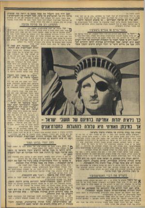 העולם הזה - גליון 1654 - 14 במאי 1969 - עמוד 14 | (המשך מעמוד )13 ניבא כי יהודי ארצות־הברית לא יוכלו לפעול נגד ממשלתם .״טוב, אז הם יעשו עצרת באולם מאזיסון סקוויר גארדן, כדי למחות נגד ההסדר. אבל מה יהיה למחרת