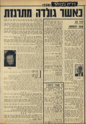 העולם הזה - גליון 1654 - 14 במאי 1969 - עמוד 16 | ד 1״ הלממד (1138 באשו גוגדה חתהזת ד נ 7זוג מו תו רהתח תן! במדינת ישראל שולטת הכפייה הדתית. לכן אין יהודי, שנשא נוצריה בחו״ל, יכול להתגרש ממנה פאן, גם כששני