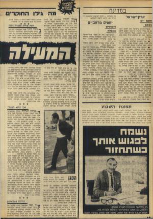 העולם הזה - גליון 1654 - 14 במאי 1969 - עמוד 18 | במדינה ארץ־ישראל סמס יום בשכם מה מתרחש — הורה לערבים המיסכנים להוריד את ידיהם ולשוב לבתיהם. יחסים מרחביים סוכני־הסרטים בישראל ניסו לשווא לשכנע את בעלי קולנוע