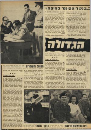 העולם הזה - גליון 1654 - 14 במאי 1969 - עמוד 19 | כ״בנק ד־סקונט״ ב חי פ ה * מכוניתו החדשה באחד ממורדות הכרמל, הופיע למחרת היום כשהוא נוסע במכונית חדשה אחרת. הוא גם היה הראשון שנעצר על־ידי משטרת חיפה — שגילתה
