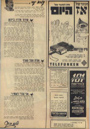 העולם הזה - גליון 1654 - 14 במאי 1969 - עמוד 2 | כשכועשעכר פירסמה העיתונות היומית את הידיעה, שנלקחה מן השבועון הגרמני דר שפיגל, בדבר הימצאותה של פצצה אטומית בידי ישראל. הפירסום הראשון על נושא זה הופיע ביום