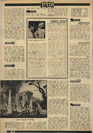 העולם הזה - גליון 1654 - 14 במאי 1969 - עמוד 39 | בהם היא מוחלפת, ברעש בלתי־מוצדק, באור מהבהב( ,כקרן־אוד ראינועית, מהווים בדיחה השייכת למחזה אחר) ,והפניות אל הקהל, אינן מוצדקות ומעידות על חוסר עקביות בבימוי.