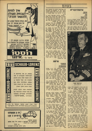 העולם הזה - גליון 1654 - 14 במאי 1969 - עמוד 9 | בעולם ארצות־הברית עוגשו ד ב ־ חו ב ל מאז נכנעה האונייה המצרית איבראהיס הראשון לצה״ל, לא היתד. עוד בושה כזאת בלב ים. אוניית חיל־הים האמריקאי, פו־אבלו, נכנעה