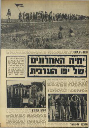 העולם הזה - גליון 1655 - 21 במאי 1969 - עמוד 10   צועדים במבואות יפו, כשבראשם נישא דגל פלסטין. הם היו חלק מן הגל הראשון של מתנדבים, אשר הגיע ליפו עם פרוץ הקרבות של מלחמת תש״ח. רק מעטים מהם באו עם נשק — מתנדבים