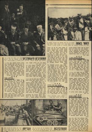 העולם הזה - גליון 1655 - 21 במאי 1969 - עמוד 11   ההגנה על יפו היתה מחולקת לפי שכונות. בתמונה זו 1 ^ 1 0 1 *1ןךן \ ן ן   נראית קבוצת מבין מגיני שכונת באסה, המקום שבו #1111/ עומד כיוס איצטדיוז בלומפילד של הפועל