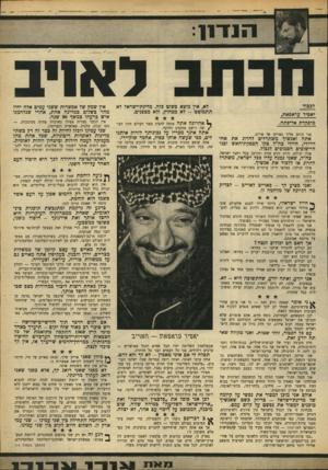 העולם הזה - גליון 1655 - 21 במאי 1969 - עמוד 13 | אך אם אתה רוצה שיתייחסו לדברים ברצינות, אין בפי אלא תשובה זו: בארץ זו, שאתם קוראים לה פלסטין ושאנו קוראים לה ארץ־ישראל, חיים שני עמים.