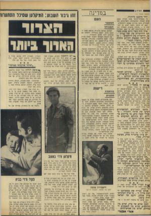 העולם הזה - גליון 1655 - 21 במאי 1969 - עמוד 14 | תחילה, לפני מספר שבועות, היה זה האלוף במילואים מתי פלד, מי שהיה ראש אגף־אספקה במטכ״ל במלחמת־ששת־הימים שתבע הקמת מדינה פלסטינית ב־פיתרון הרצוי ביותר