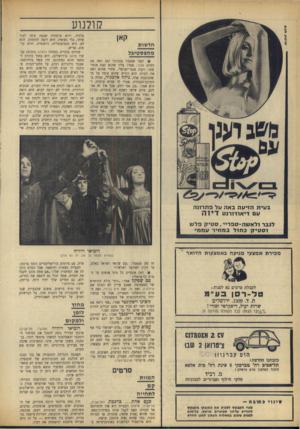 העולם הזה - גליון 1655 - 21 במאי 1969 - עמוד 28   קולנוע קאן חדשות מהפסטיבל לפני שמנהל פסטיבל קאן ראה את הסרט מצור, אמרו עליו שהוא קצת אנטישמי, וקצת אנטי־ישראלי. אחרי שהוא ראה את הסרט, הוא הודיע שהוא עומד על