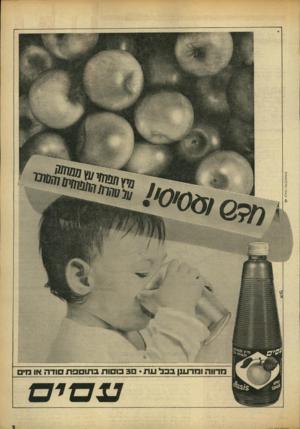 העולם הזה - גליון 1655 - 21 במאי 1969 - עמוד 3   1אט 1ם 1ם.-ו 1א•