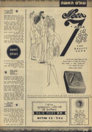 העולם הזה - גליון 1655 - 21 במאי 1969 - עמוד 32   עול האשה ״בוז __ ליום האם!״ זאת היתד, קריאת־הקרב שנישאה בפיהן של מאות אימהות אמריקאיות. דיה זה בעת הפגנה שהן ערכו לפני הבית הלבן, לכבוד יום־האם המסורתי, שחל