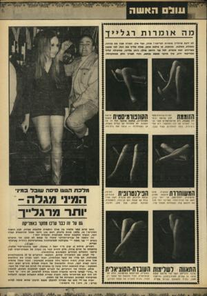 העולם הזה - גליון 1655 - 21 במאי 1969 - עמוד 33   ונול האשה 111. מהאומרות דגל>>ך לא ידעת שרגלייך אומרות דבר־מה ! אוהו, ועוד איך. הצורה שבה את מניחה, משכלת, משלבת, מכופפת, או צולבת אותן, מגלח עלייך את הכל, למי