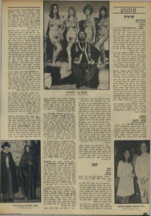העולם הזה - גליון 1656 - 28 במאי 1969 - עמוד 28 | עכשיו, כשהוא חזר לארץ בשנית, מסתבר שהוא עדיין חי, ואקטואלי, אם כי הבמאי שלו, רנה קלמנט, כבר שכח מתי עשה סרטים כל כך יפים, ושני הילדים המקסימים (ברי־ז׳יט פוסה