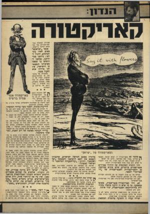 העולם הזה - גליון 1657 - 4 ביוני 1969 - עמוד 13 | אנשים כמו האלוף מתי פלד, הפרופסורים טלמון ואריאלי — פשוט אינם קיימים.