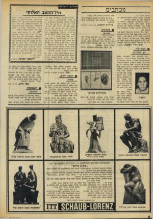 העולם הזה - גליון 1657 - 4 ביוני 1969 - עמוד 6 | כרורית רוזנברג, סטודנטית, תל-אביב ₪צלב־קרס באיראן מצורף צילום של צלב־קרס שצוייר על־ידי מבוגרים בקזווין, איראן, על גבי קיר של בית בו גרים ישראלים.