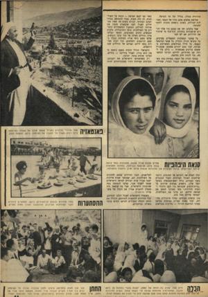 העולם הזה - גליון 1659 - 18 ביוני 1969 - עמוד 11 | הדרוזית בגולן, בגליל ועל הר הכרמל. שלושת אלפים מהם נהרו אל הכפר, חמולות חמולות, כשהם נושאים מתנות לחתני החגיגה. אבל מלבדם ראו את עצמם עוד אלף יהודים שושבינים