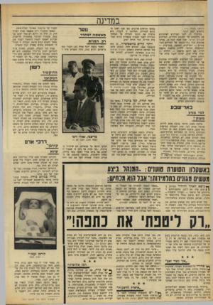 העולם הזה - גליון 1659 - 18 ביוני 1969 - עמוד 18 | במדינה (המשך מעמוד )17 נלחמים למען הרבי. במיקרו, זה, לחמו הטרדנים האלמונים את מלחמתם של החוגים החרדים, השייכים לאגודת ישראל. שכן שבת לפני כן, נערכו אסיפות בכל