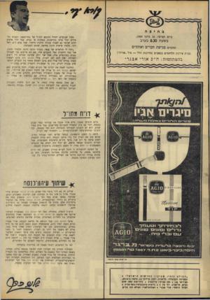 העולם הזה - גליון 1659 - 18 ביוני 1969 - עמוד 2 | בחיפה ביום חמישי 26 ,ביוני , 1969 בשעה 8.30 בערב תתקיים פגישת חברים ואוהדים בבית אירגון הלוחמים בנאצים (מדרגות הלל — מול ״אורה״) בהשתגזפות.־ ח״ כאוריאבנרי בעוד