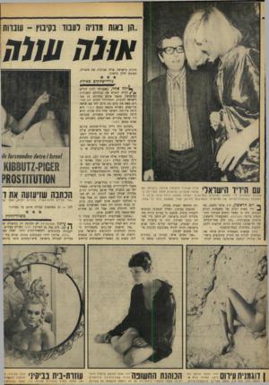 העולם הזה - גליון 1659 - 18 ביוני 1969 - עמוד 20 | ״הן באות מדניה רעבון בקיבוץ -עונוות עו ל ה עול ה חוזרת מישראל, אולר, אגרגרו, את סיפורה, המוגש להלן כלשונו. גורד־שחקים באילת ךיןןןן 1ן אולה אגרגרד בתקופת שהותה