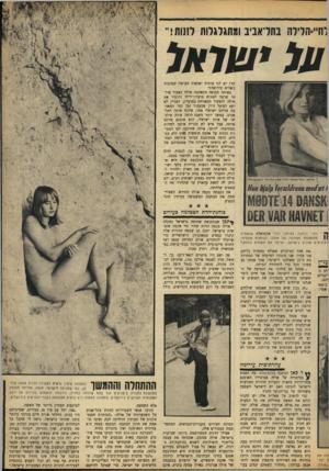 העולם הזה - גליון 1659 - 18 ביוני 1969 - עמוד 21 | רחיי־הלילה בתדאביב ומתגלגלות לזנוח! 11ל •!1וואל קר! יש לנו עוזרת יפהפיה העושה ספונג׳ה כשהיא עירומה!״ באותה תקופה התאהבה אולר, בצעיר איל- חי שרצה לפתוח