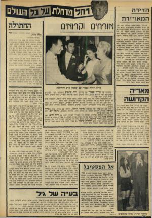 העולם הזה - גליון 1659 - 18 ביוני 1969 - עמוד 26 | הדירה המא רו ר ת הווילה המפורסמת בצהלה לבר שבעה ימים ומעשים ומאורעות, והיא עיי פה מרוב מראות־עיניים ומשמע־אוזציים, ועם כל הנסיון שהיא רכשה לה, וכל היידע הממלא